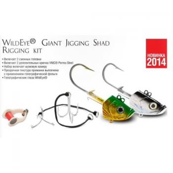 Морская джиг головка Wildeye Giant Jigging Shad Rigging Kit WGJH-KIT (2 шт.)